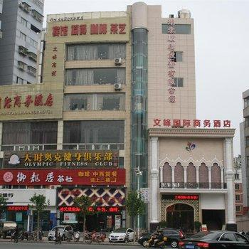 Suizhou City Wenfeng Int'L Commercial Business Hotel