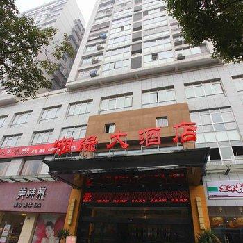 Xianglu Hotel