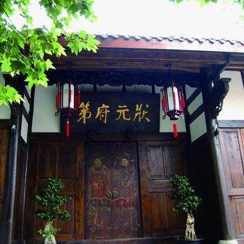 Zhuangyuan Fudi Hotel
