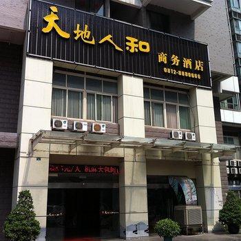Panzhihua Tiandirenhe Business Hotel