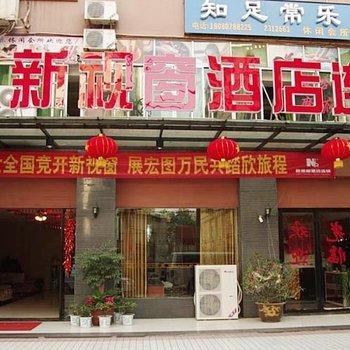 Panzhihua Xinshichuang Sunshine Hotel