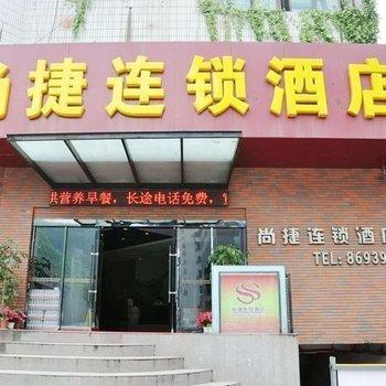 Shang Jie Hotel Guiyang QianLin Qianling