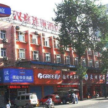 Hanting Express Hotel Xi'an North Avenue