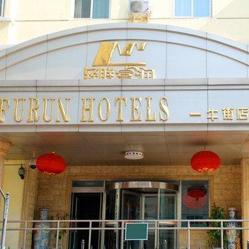 Beijing Qinglian Furun Hotel Niujie Branch