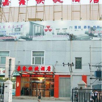 Jiaxing Express Hotel Beijing