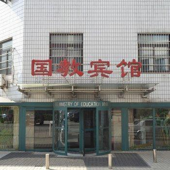 The Ministry of Education Hotel Beijing