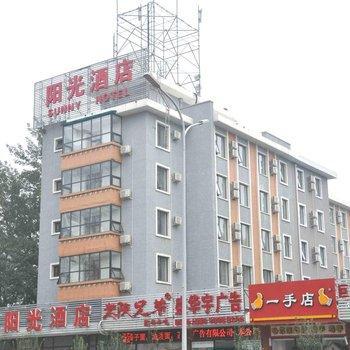 Jialong Sunshine Hotel Daxing