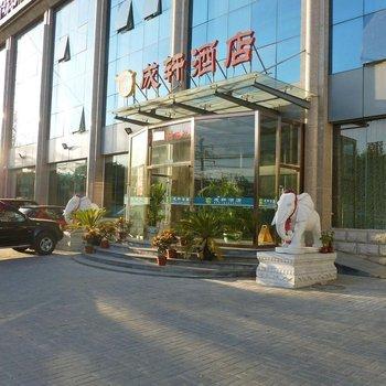 Chengxuan Hotel