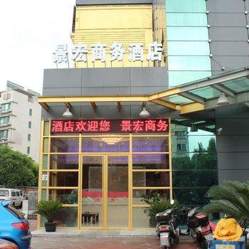 Jinghong Business Hotel