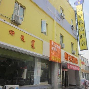 Home Inn Baotou Baihuo Dalou Songmei West Street
