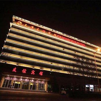 Tianjin Friendship Hotel
