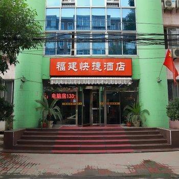Fujian Express Hotel