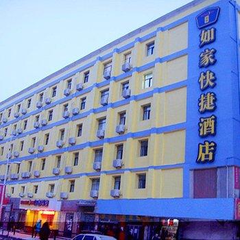 Home Inn Shenyang Railway Station