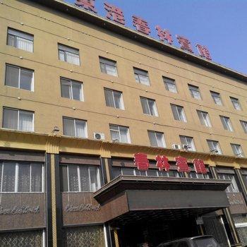 Donggang Chunlin Hotel
