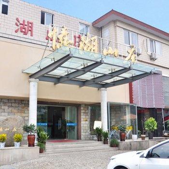 Yi Hu Hotel