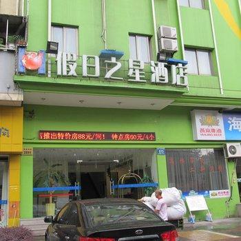 Zhejiang Holiday Star Hotel Jinhua