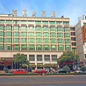 Jiaheng Hotel Wucheng