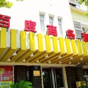 Baidu Jiaxing Railway Station