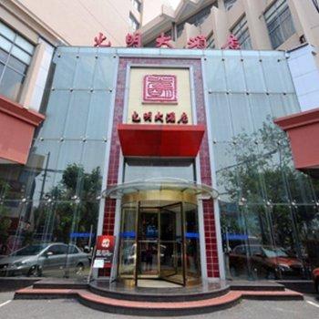 Guangming Hotel Jiaxing