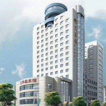 Wenhuayuan Hotel