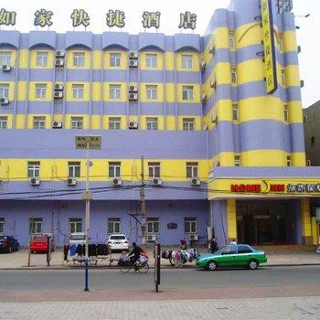 Home Inn Railway Station Dezhou