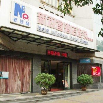 Xinshichuang Fenghuang Hotel Panzhihua