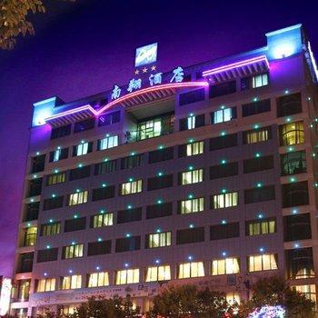 Nanxiang Hotel
