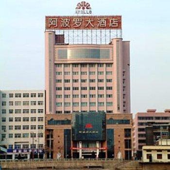 Apollo Grand Hotel Lanzhou