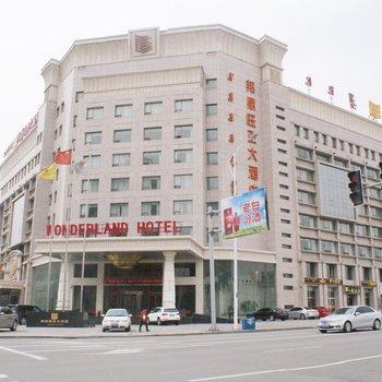 Bangding Wangzheng Hotel