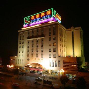 Xuzhou Hanyuan Hotel