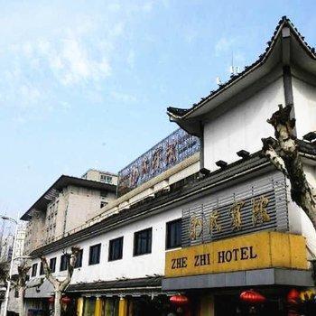 Zhe Zhi Jian Guo Hotel