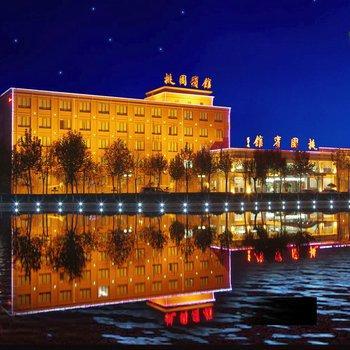 Taoyuan Hotel Pingyuan