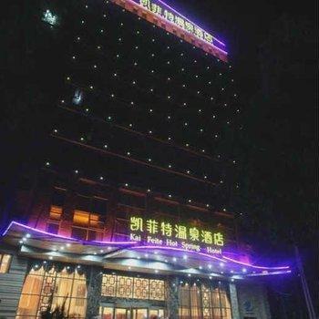 Kai Feite Hot Spring Hotel