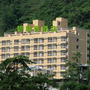 Shanshui Shishang Bama Bipoyuan Hotel