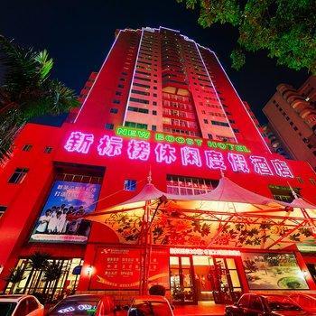New Boost Hotel