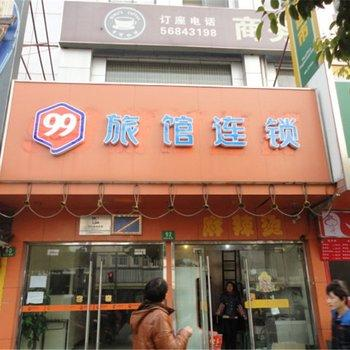 99 Inn Shanghai Songbin Road