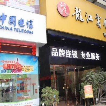 Hechi Longjiang Hotel Telecom stores
