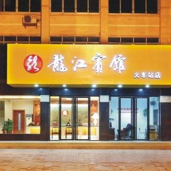 Hechi Longjiang Hotel Railway Station