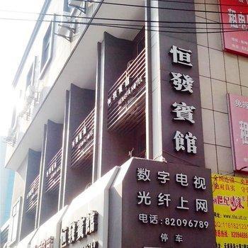 Jiaxing HENGFA Hotel