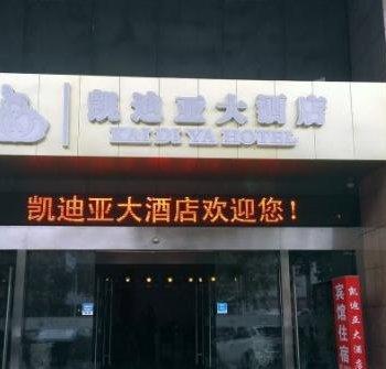 Jinhua Rade Kaidiya Hotel