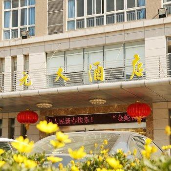 Panzhihua Sanyuan Hotel