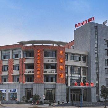 Wen Hai Hotel