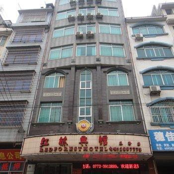 Ba Ma Honglin Hotel Hechi