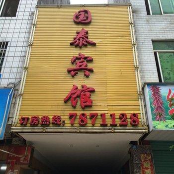 Tian'e Guo Tai Hotel