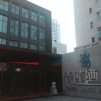 Qinglian hotel