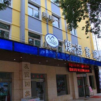 Meihai Hotel Taiyuan