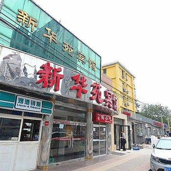 Xin Hua Yuan Hotel Beijing