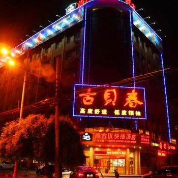Thank Inn Chain Hotel Hebei Hengshui Gu City Kangning Road