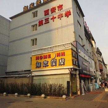 Home Inn Xi'an Zhonglou North