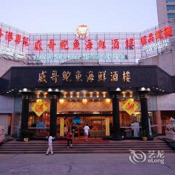 Celebrity Tai Shan Hotel